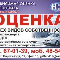 Независимая Экспертиза оценка ООО«Ново-Омск» , в Омске