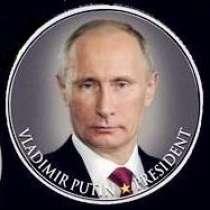Президент Владимир Путин НОВИНКА Proof капсула, в Москве