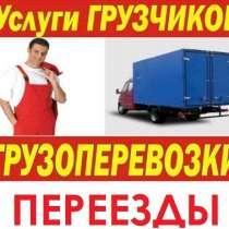 Квартирные, офисные, дачные переезды в Омске, в Омске