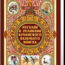 Подарочная книга Регалии и реликвии Кубанского казачьего войска, в Краснодаре