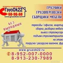 Заказать Грузчиков в Барнауле. Переезды, вывоз мусора, в Барнауле