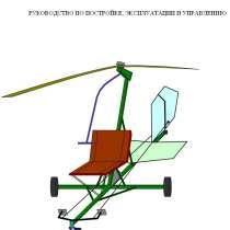 Описание по сборке и чертежи виропланера, в г.Минск