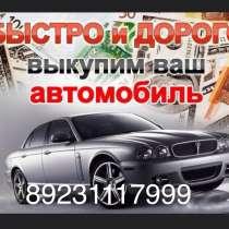 Куплю любое авто !!!!, в Новосибирске