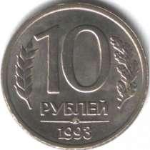 Куплю монеты 10р и 20р 1993г НЕмагнитные, в Перми