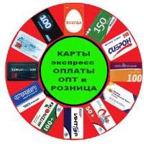 Продаем: КАРТЫ Экспресс ОПЛАТЫ опт и розница !, в Иркутске