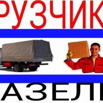 Вежливые грузчики.Заказ газелей.Заказ 3-х,т5-ти тонника., в Новосибирске