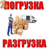 Услуги грузчиков от Тимофея, в Красноярске