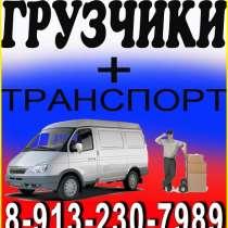 Вывоз мусора,переезды,разгрузка вагонов 8-913-230-7989, в Барнауле