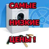 Ремонт Стиральных машин частник с гарантией, в Красноярске