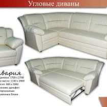 мягкая мебель Юваю, в г.Петропавловск