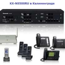 KX-NS500 - IP-атс Panasonic, IP-атс в Калининграде, в Калининграде