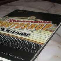 Книга Берта Монро «Применение Photoshop в рекламе»., в Краснодаре