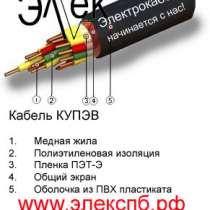 Кабель КУПЭВ, КУПЭВнг, КУПЭВ-П, КУПЭВ-Пм из наличия, в Санкт-Петербурге