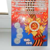 альбом для монет 70лет победы 5руб и 10руб, в Москве