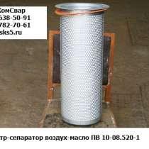 Фильтр сепаратор ПВ10-08.520 для компрессора ПВ10, в Москве