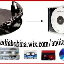 Оцифровка видео и аудиокассет, бобин,VHS, фото и кинопленок, в Москве
