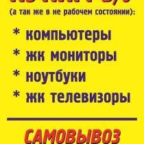 Срочный выкуп НОУТБУКОВ ЖК МОНИТОРОВ КОМПЬЮТЕРОВ, в Омске