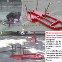 Установка барьеров парковочных, парковочных блокираторов , в Москве