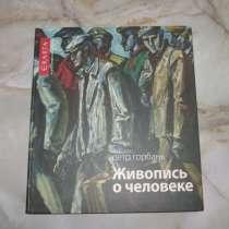 Продам Альбом «Живопись о человеке» Пётр Горбань., в Краснодаре