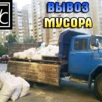Вывоз мусора и мебели с любого объекта.Недорого., в Новосибирске