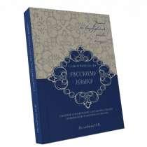 Учись грамотно писать по-русски, в Москве