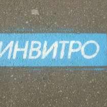 Реклама на асфальте, в Новосибирске