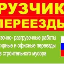 Грузовое такси Красноярск Грузчики. Вывоз мусора! 24 часа, в Красноярске