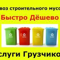 Вывезем мусор на газели и 3х-тоннике(20 кубов).Погрузим., в Новосибирске