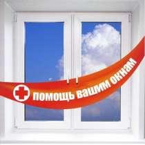 Ремонт пластиковых окон и дверей с 9 до 21 без выходных, в Перми