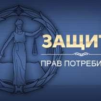 Защита прав потребителей, заемщиков, в Барнауле