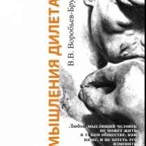 Книга В.В. Воробьева-Брусилова «Размышления дилетанта», в Новосибирске