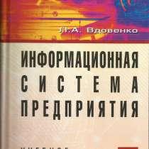 Информационная система предприятия. Учебное пособие , в Москве