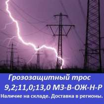 Грозозащитный трос 11-мз-в-ож-н-р, в Санкт-Петербурге