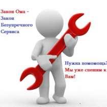 Компьютерная помощь на дому и в офисе за 200р, в Москве