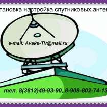 Установка настройка спутниковых антенн, в Омске