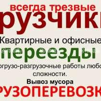вывоз снега, мусора в Омске. Тел.34-88-87, в Омске