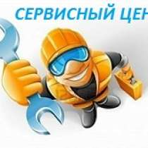 Ремонт сварочного оборудования в Новокузнецке, в Новокузнецке