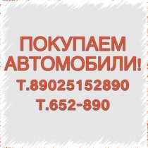 Скупка авто в Иркутске, в Иркутске