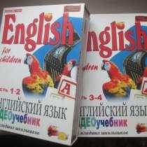 Меркулова видеоучебник английского для 1-4 класса, в Екатеринбурге