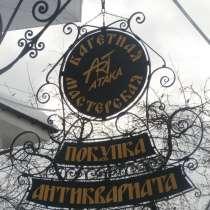 Багетная мастерская, в Ярославле