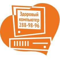 Компьютерная помощь и Ремонт Вашей техники , в Красноярске