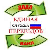Грузчики Дядя Ваня в Красноярске, в Красноярске