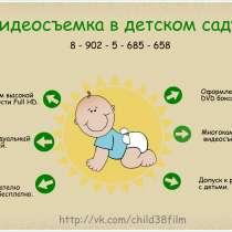 Видеосъемка детский сад, в Иркутске