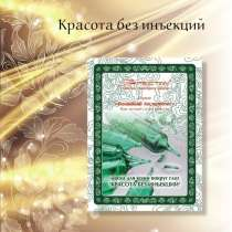 Маски для кожи вокруг глаз «Красота без инъекций», в Нижнем Новгороде