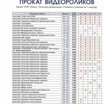 Реклама на канале НТВ в Омске, в Омске