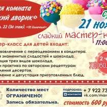 Шоколадный день для детей!, в Челябинске