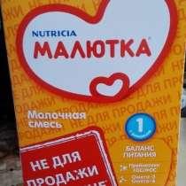 Детская молочная смесь, в Нижнем Новгороде