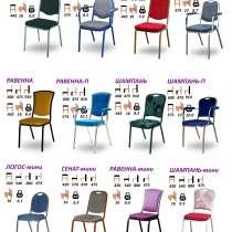 Банкетные стулья, металлокаркас, кожзам, ткань, в Санкт-Петербурге