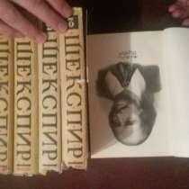 Полное собрание сочинений Уильяма Шекспира+ бонус, в Кемерове