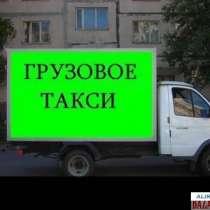 Услуги грузового такси2823998, в Красноярске